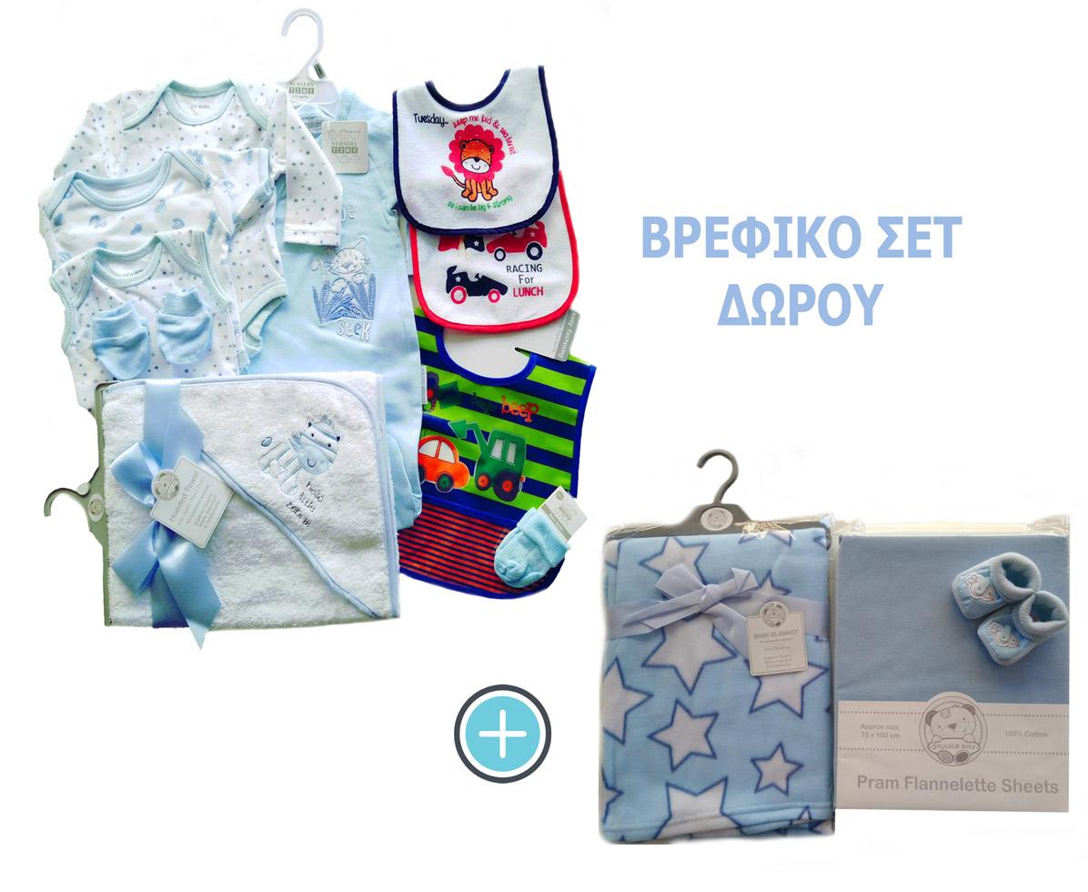 f75071332f3 Deluxe βρεφικό σετ δώρου 15 τεμαχίων για αγοράκι - Baby 03