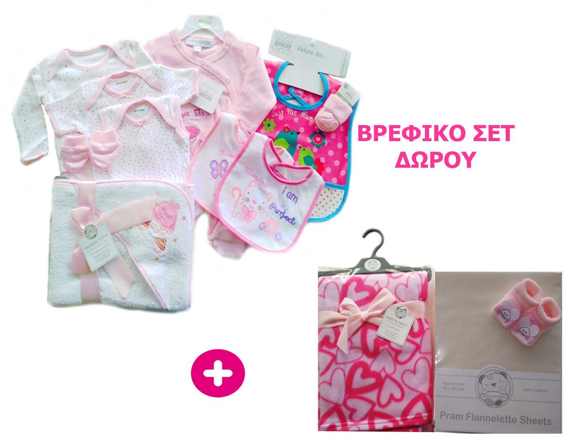 a95d62fcfbf Deluxe βρεφικό σετ δώρου 15 τεμαχίων για κοριτσάκι - Baby 03